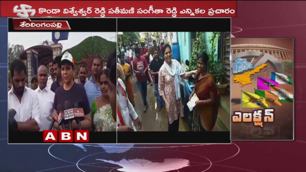 Congress Candidate Konda Vishweshwar Reddy Wife Sangeetha Reddy Election  Campaign at Serilingampally