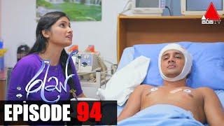 Ras - Epiosde 94 | 06th July 2020 | Sirasa TV - Res Thumbnail