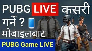 How To Stream PUBG Mobile Game LIVE in YouTube From Android Mobile in Nepali, YouTube Tips in Nepali