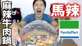 【謙桑美食】馬辣牛肉麻辣鍋? 便利商店也吃得到!?