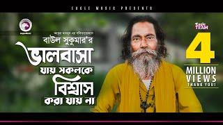 Valobasa Jay Sokolke Biswas Kora Jay Na Baul Suku Mp3 Song Download