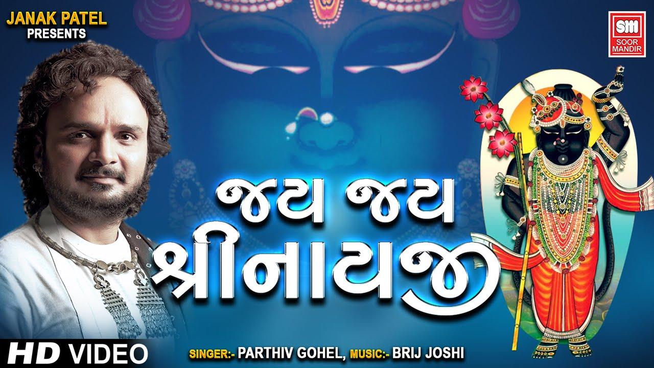श्रीनाथजी भजन | Jay Jay Shreenathji-Dhoon | Thakorji Naman | Parthiv Gohil