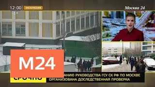 Смотреть видео Установлена хронология событий, где произошло ЧП в школе №1359 - Москва 24 онлайн