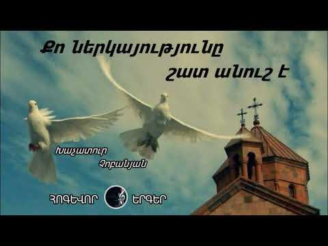 Քո ներկայությունը շատ անուշ է - Խաչատուր Չոբանյան / Հոգևոր Երգեր