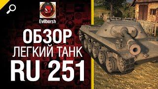 Легкий танк Ru 251 - обзор от Evilborsh [World of Tanks]