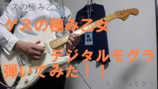 【欅坂オタク】がデジタルモグラ弾いてみた!