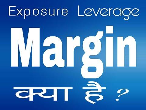 Beginners Guide - Part 1 (Margin Kya Hai)