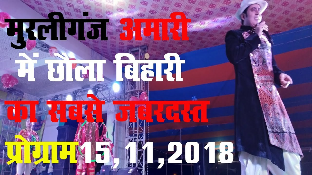 अमारी छठ मेला murliganj में छैला  बिहारी ने मचाया धमाल#sunil chhela bihari #15/11/2018live show