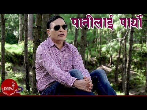 """पानीलाई पर्यो"" Panilai Paryo - Nawin Kumar Khadka | मौलिक नेपाली लोक भाका"