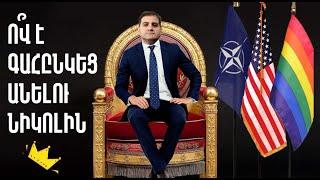 Ո՞վ է գահընկեց անելու Նիկոլ Փաշինյանին