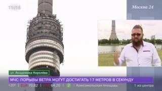 «Денежная Москва»: Останкинская телебашня(, 2016-07-12T12:28:03.000Z)
