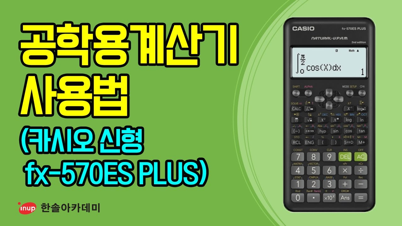 [공학용 계산기 사용법] 카시오 신형 fx-570 ES PLUS 공학용 계산기 사용법
