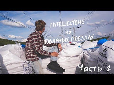 На товарных поездах до Юга России. Часть 2
