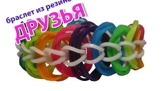 браслет на рогатке~ДРУЗЬЯ | Rainbow Loom Bracelet