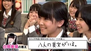 [OPV] NMB48 Shiroma Miru (白間美瑠) is so cute 2
