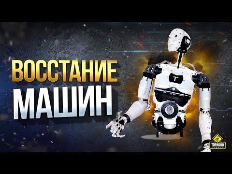 WoT Новогодний Подарок от Протанки / Boston Dynamics - Восстание Машин / Новый Мод