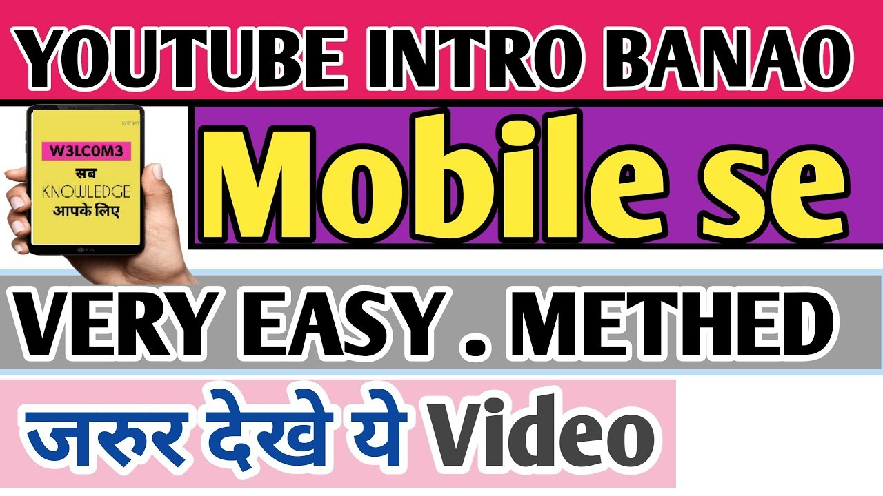 How to make youtube video intro in mobile Hindi | easy step!  by sab knowledge apke liye