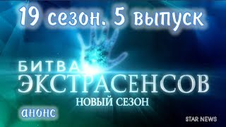 Битва экстрасенсов 19 сезон 5 выпуск. Анонс шоу!