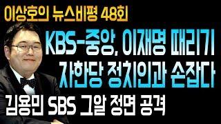 KBS-중앙, 이재명 때리기 자한당 정치인과 손잡다 / 김용민 SBS 그알 정면 공격 / 12/3(월) 이상호의 뉴스비평 48회