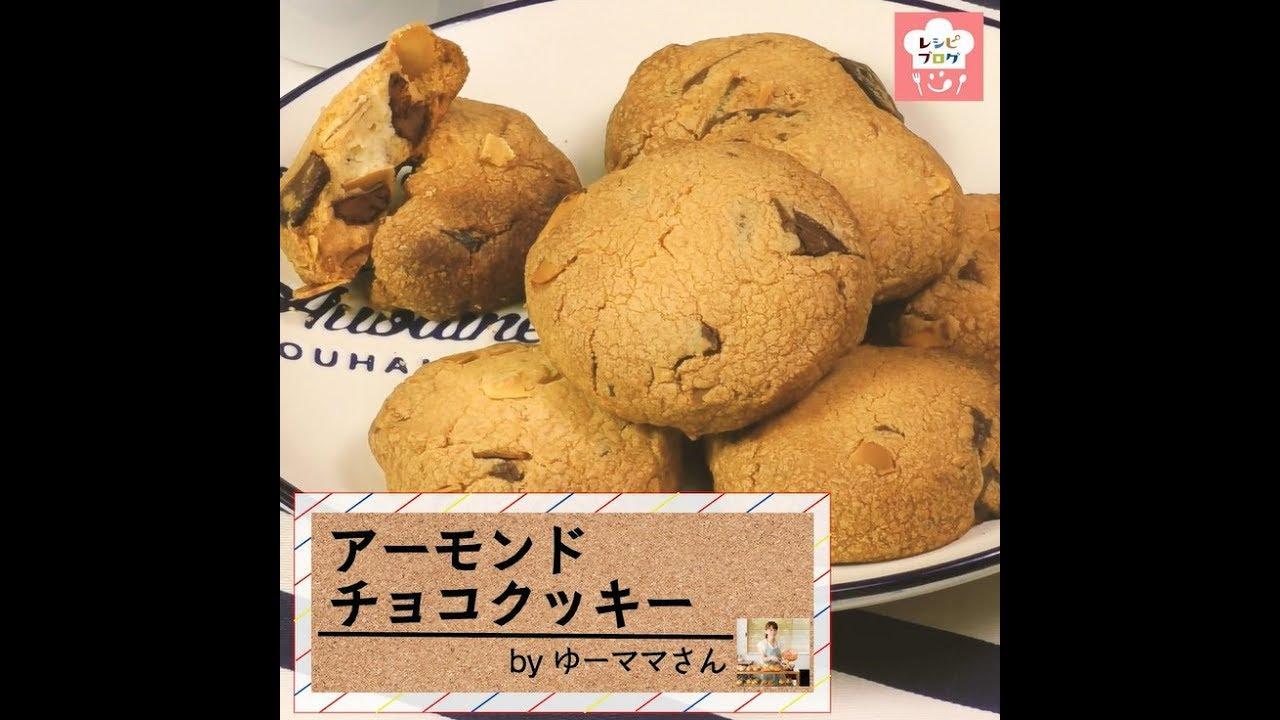 普段のおやつやプレゼントに♪簡単!「アーモンドチョコクッキー」