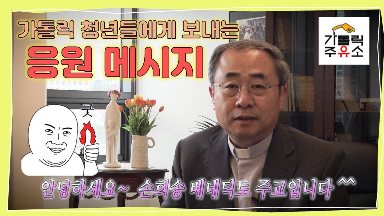 가톨릭 청년들에게 보내는 응원 메시지 - 손희송 베네딕토 주교님