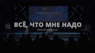 Всё, что мне надо - Виталий Ефремочкин