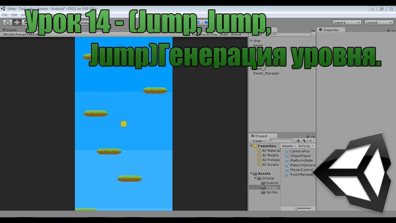 Как сделать уровень в unity3d Разработка игр на Unity3D 5.5 для начинающих