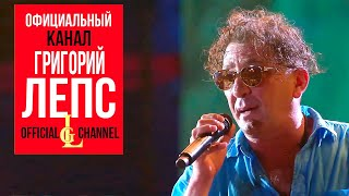 Григорий Лепс - Я стану водопадом (Full HD, Live 2017)