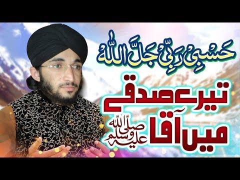 hasbi-rabbi-jallallah-mafi-qalbi-qalbi-kheir-ula-naat-(adil-ateeq-madani)  -full-hd-naat-2018