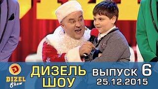 Дизель шоу - полный выпуск 6 от 25.12.2015 | Дизель Студио Украина