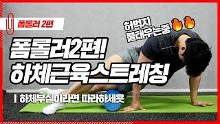[헬스초보 23편] 남자들이 폼롤러로 하체근육 스트레칭…