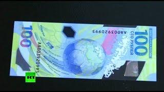 видео В России выпустили памятную «сотку» к чемпионату мира по футболу