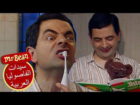 قبل النوم السيد فول!   حلقات كاملة   السيد بين العربية