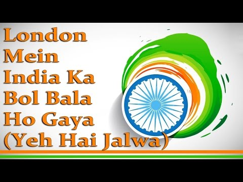 London Mein India Ka Bol Bala Ho Gaya || Yeh Hai Jalwa || Patriotic Songs