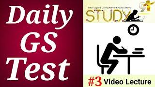 GK/GK IN Hindi/GK TEST series/PRACTICE SET/ Study91/Best GS Questionanswer
