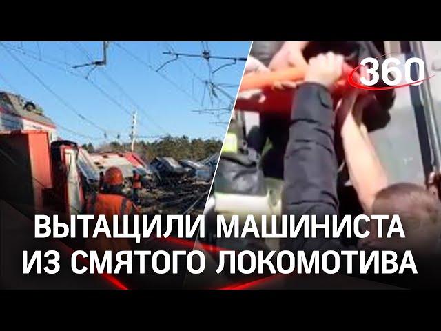 Машиниста вытянули из смятого локомотива после ДТП с грузовиком