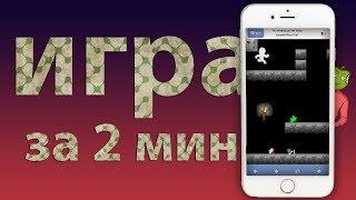 Как сделать игру на телефоне (Android и IOS)