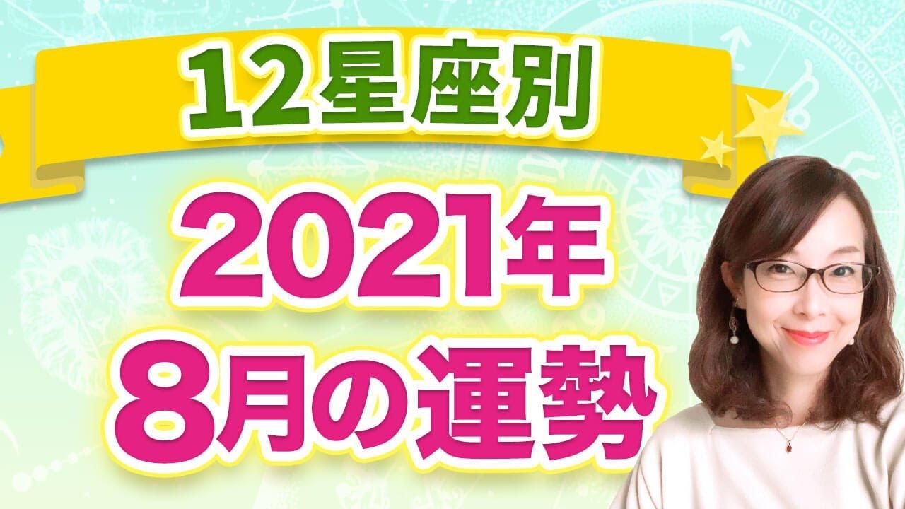 【12星座別】2021年8月の全体運 1ヶ月の過ごし方
