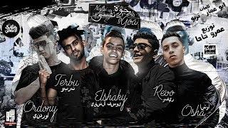 مهرجان جوه نفسي (دنيا لفة 2)  مؤمن تربو & ملوك الانتعاش & اردوني توزيع عمرو حاحا 2020