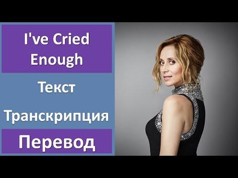 Lara Fabian - I've Cried Enough - текст, перевод, транскрипция