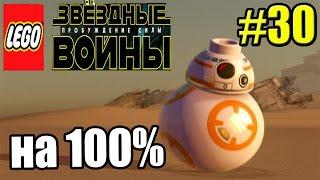 LEGO STAR WARS The Force Awakens {PC} прохождение часть 30 — Багровый Корсар на 100%