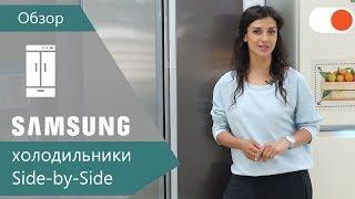 Samsung Side-by-side ▶️ Огляд холодильників для великої родини