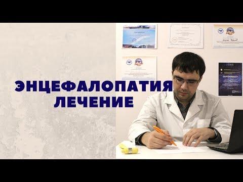 Лечение дисциркуляторной энцефалопатии