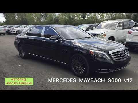 Mercedes MAYBACH S600 V12, АВТОГИД Авто из Америки Car Export From USA