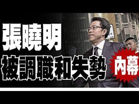 《石涛聚焦》「张晓明失踪 港澳办丢权」国安委主管香港 一切责任归习偬 林郑什麽都不是