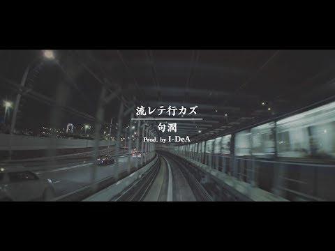 句潤 / 流レテ行カズ Pro. by I-DeA
