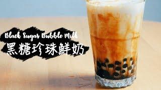 〈排隊熱潮〉虎紋黑糖珍珠鮮奶│ Black Sugar Bubble Milk  黒糖タピオカの牛乳