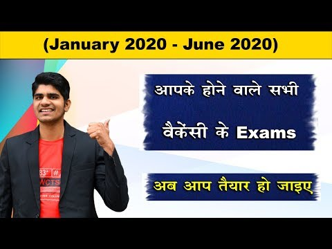 All Upcoming Government Job Exams in (January 2020 – June 2020) अब आप तैयार हो जाईए।