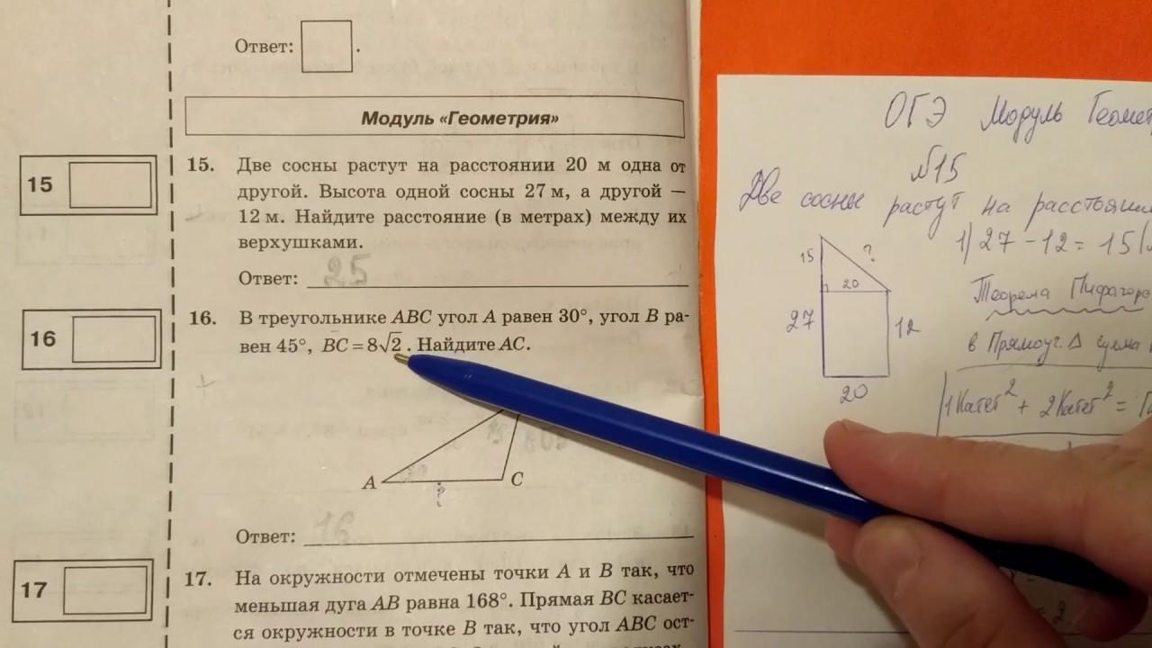 Гдз Огэ 2018 Математика Ященко 20 Вариантов