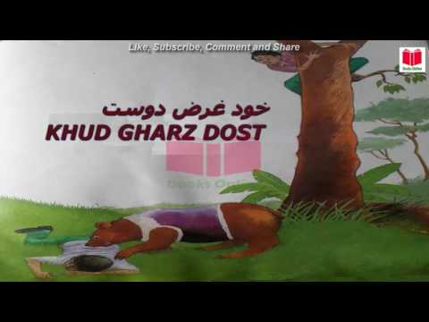 "Children Stories- Bachon Ki Kahanian/بچوں کی کہانیاں , Story# 9 "" Khudgarz Dost/ خودغرض دوست """